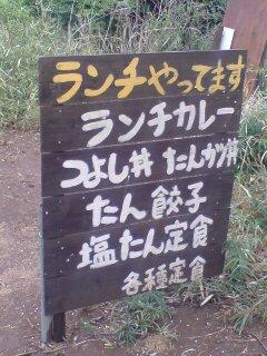 Kanban_tsuyosidon