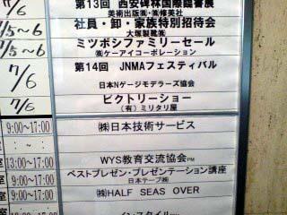 V_show20080706a