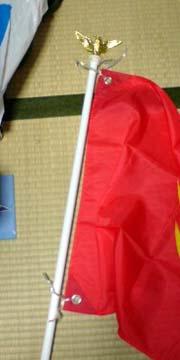 Flag_zeon