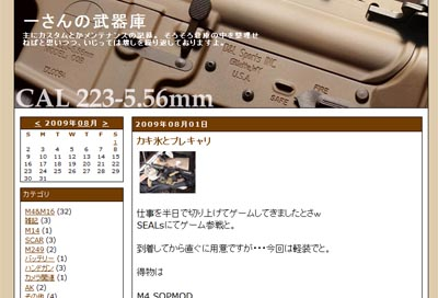 Itibuki_ss_2