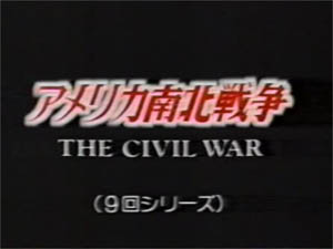 Thecivilwar1