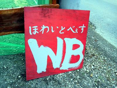 Title_wbteirei