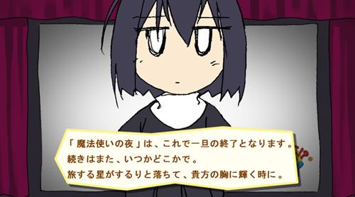 Mahoyoru_ed